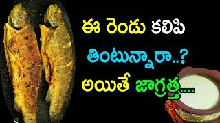 Food That Should Not Eat Together | Dangerous Combination of Food | Natural Health & Cure