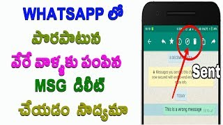 How to delete sent message on WhatsApp in Telugu