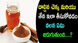 Here Is What Happens If You Eat Honey And Cinnamon Daily|Dalchina chekka and Honey Benefits