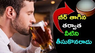 Foods that should Be avoided after drinking beer|Dangerous Combination of foods|Natural Health &Cure