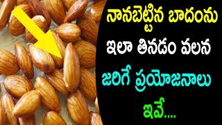 6 Reasons to Soak Almonds Before Eating Them in Telugu | Natural Health & Cure