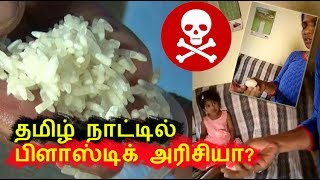 Plastic rice in Tamil Nadu | Shocking news - Is 'plastic rice' for real?