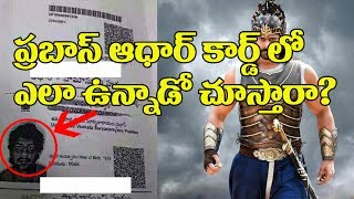 Baahubali Prabhas Aadhaar Card Details | Top TeluguTv