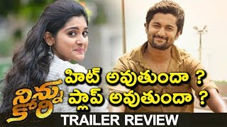 Ninnu Kori Theatrical Trailer Review | Nani Ninnu Kori Telugu Movie | Tollywood Latest News