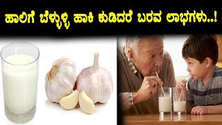 Amazing Benefits Milk with Garlic | Health Tips | Top Kannada Health Tips