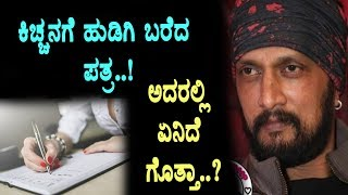 Girl write a latter for Kiccha | Sudeep | Kiccha Sudeep Fan Craze | Top Kannada TV