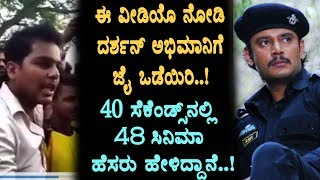 Darshan fan told Darshan's 48 movie names in 40 seconds | Darshan fan craze | Top Kannada TV
