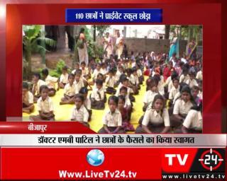 बीजापुर - 110 छात्रों ने प्राईवेट स्कूल छोड़ा