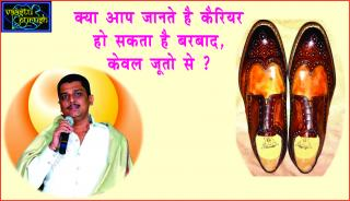 #Do you know shoes can bring bad luck in Vastu. क्या आप जानते है कैरियर हो
