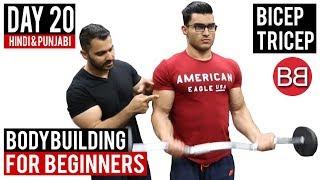 Bicep Tricep Gym Routine With RESULTS! - DAY 20   (Hindi / Punjabi)