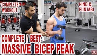 MASSIVE BICEP PEAK Complete Routine! BBRT #87 (Hindi / Punjabi)