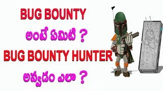 What is Bug Bounty | How to Earn Money With Bug bounty | Telugu
