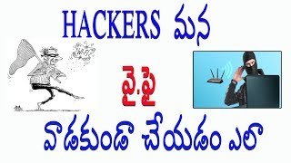 How to Prevent Neighbors from Using your Wi Fi Telugu