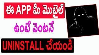 ఈ App మీ మొబైల్ ఉంటే వెంటనే Uninstall చేయండి | Telugu Tech Tuts