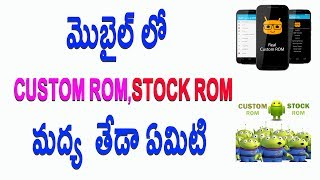 What is Stock ROM and CUSTOM ROM difference explained In Telugu