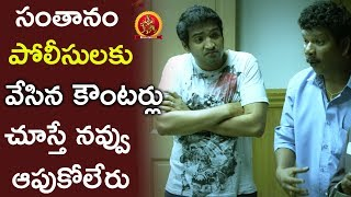 Santhanam Funny Punch Dialogues to Police Men | Latest Telugu Comedy Scenes || Santhanam Comedy