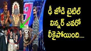 ETV Dhee jodi Title Winner Announcement Leaked Viral in Social media|Winner Sanketh and Priyanka