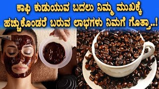 Coffee face mask beauty tips | Beauty Tips | Top Secrets | Top Kannada Health Tips