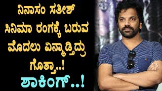 Ninasam Satish working secret before entry to industry | Ninasam Satish | Top Kannada TV