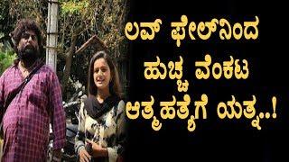 Huccha Venkat and Rachana latest News   Kannada News   Top Kannada TV