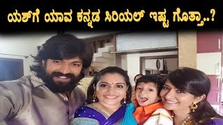 Rocking Star Yash favourite Kannada serial | Yash | Kannada News | Top Kannada TV