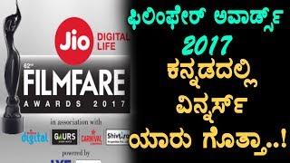 Film fare Awards 2017 Kannada Winners List revealed | Top Kannada TV