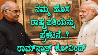 Ram Nath Kovind our new president? | Kannada News | Top Kannada TV