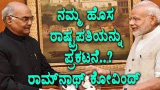 Ram Nath Kovind our new president? | Kannada News | Top Kannada TV