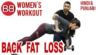 BACK FAT LOSS Workout Routine! BBRT #88 Hindi  Punjabi