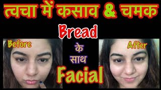 Skin Tightening & Whitening Treatment at Home  My Unique Secret for Glowing Skin  JSuper Kaur