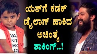 Drama juniors Achinthya powerful dialogue to Yash  Rocking Star Yash  Top Kannada TV