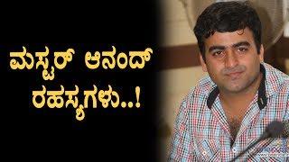 Master Anand behind secrets  Kannada Actor Master Anand  Top Kannada TV
