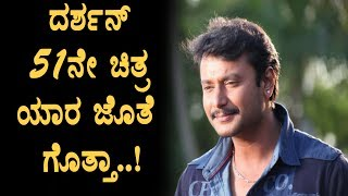 Darshan No.51 Movie latest news Darshan news latest  Top Kannada TV