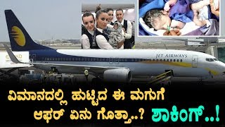 Baby Born on Jet Airways Flight gifted free life time tickets Kannada News