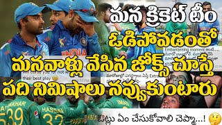 మన వాళ్ళ పై పేలిన జోక్స్ వింటే 10నిమిషాలు నవ్వుకుంటారు  Funny Comments On Indian Pak Final LOSS