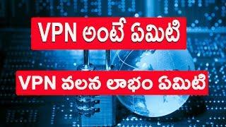 What is VPN - Explained In Telugu  VPN అంటే ఏమిటి ?