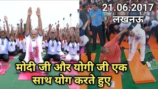 Narendra Modi and Yogi Adityanath permors Yoga in Lucknow UP on International Yoga Day | Modi latest