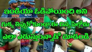 ఇండియా ఒడిపోయిందని గుక్క తిప్పకుండా ఏడుస్తున్న ఈ బాబు ని చూడండి Boy crying after india pak Match