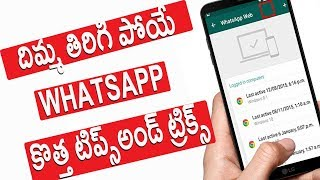New whatsapp Tricks 2017 in Telugu You should know 2017