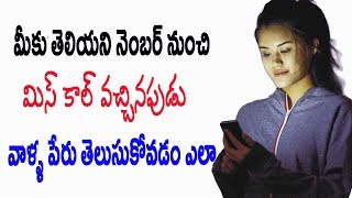 How to find Unknown caller details in Your mobile  Telugu Tech Tuts