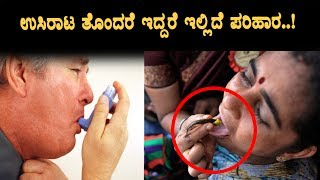 Asthma fish treatment in hyderabad  Interesting health Treatment Top Kannada Health Tips