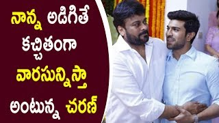Ram Charan Father Chiranjeevi May Ask About Successor