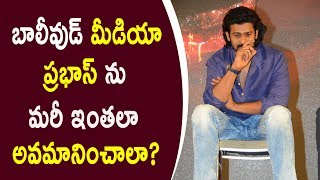 Bollywood Media Insults Prabhas