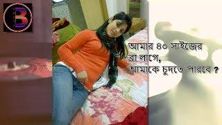 আমার ৪০ সাইজের ব্রা লাগে, আমাকে চুদতে পারবে ?  Bangla Choti Jashica Shobnom