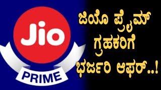 Bumper offer for JIO prime customers | Kannada News | Top Kannada TV