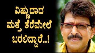 Dr. Vishnuvardhan is back in big scree | Kannada Latest News | Top Kannada TV