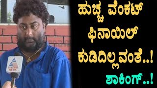 Huccha Venkat latest news | Kannada Latest News | Top Kannada TV