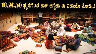 Breaking News : Lowest price saree sales | Kannada Live News | Top Kannada TV