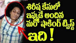 శిరీష  హత్య  కేసులో  మరో ట్విస్ట్ Twist  in Sirisha Murder Case| రోజు కొమలుపు తిరుగుతున్న కేసు