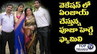 DJ Duvvada Jagannadham Movie Heroine Pooja Hegde Latest Rare unseen family photos